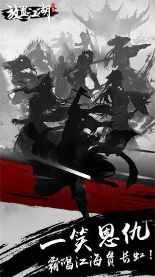 放置江湖2021最新破解版游戏下载