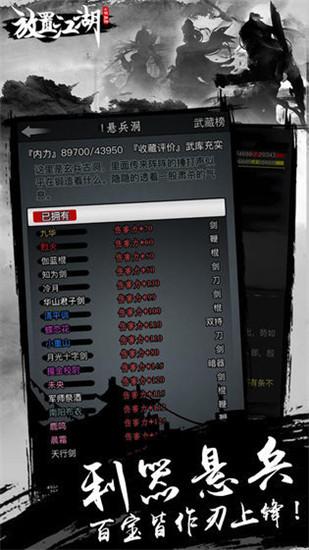 放置江湖2021最新破解版游戏