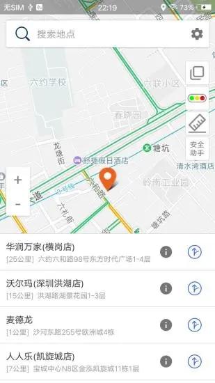 北斗卫星导航系统app下载