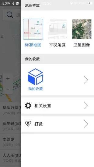 北斗卫星导航系统app