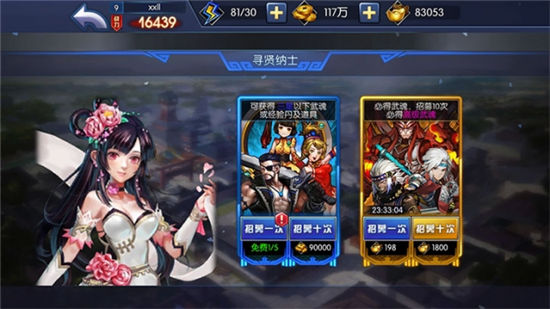 风暴三国红包版游戏下载