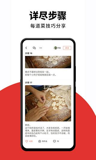 下厨房app破解版下载