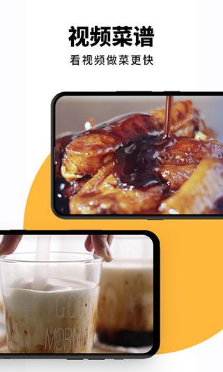 下厨房app安卓版