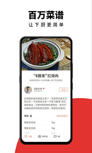 下厨房app破解版