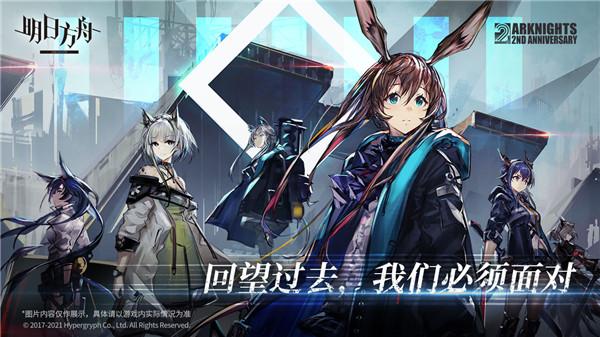 明日方舟最新破解版游戏下载