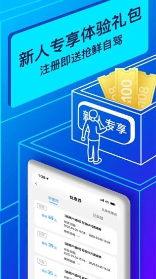 联动云租车最新版本软件