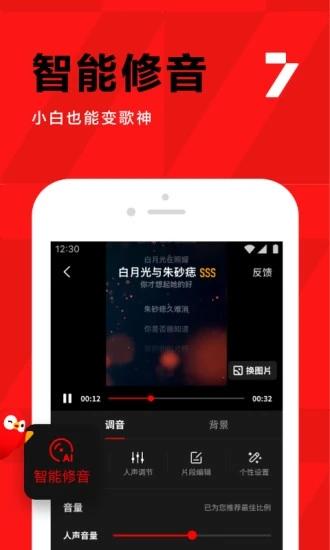 全民K歌苹果版下载