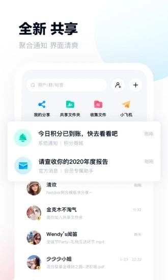 百度云盘破解精简版app