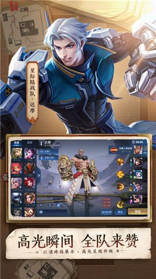 王者荣耀内购免费破解版游戏