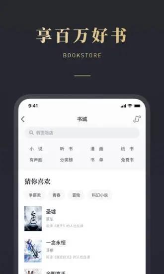 微信读书app安卓下载
