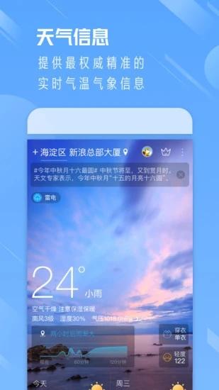 天气通2021最新版软件下载