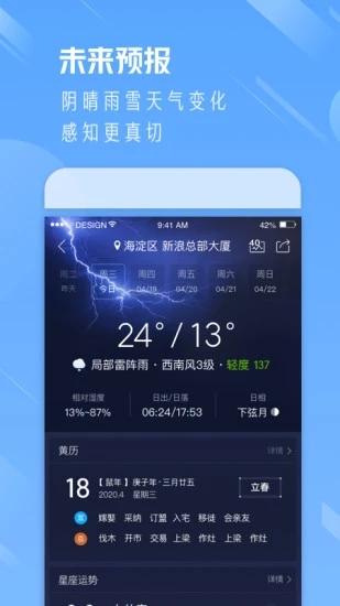 天气通2021最新版软件