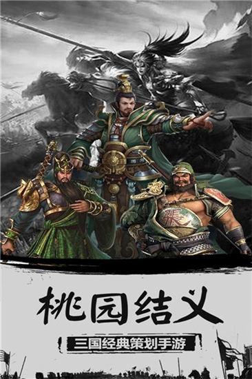 三国霸手游游戏下载