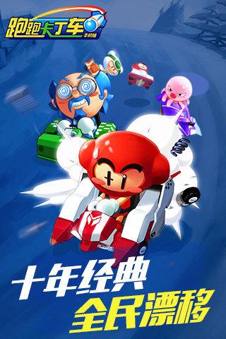 跑跑卡丁车极速版游戏下载