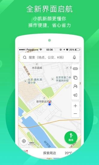 凯立德导航app软件