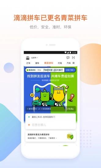 滴滴出行app安卓最新版本软件