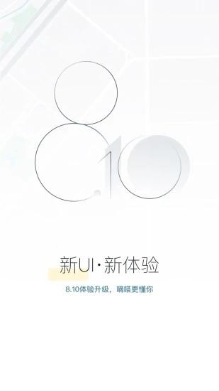 嘀嗒出行app苹果