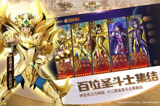 圣斗士星矢重生最新版本下载