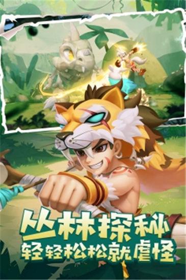 丛林猎人无限版游戏