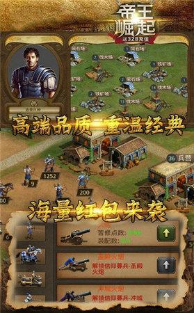 帝王崛起破解版游戏下载