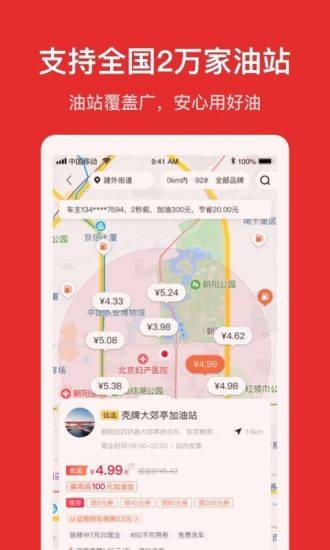 团油app最新版下载
