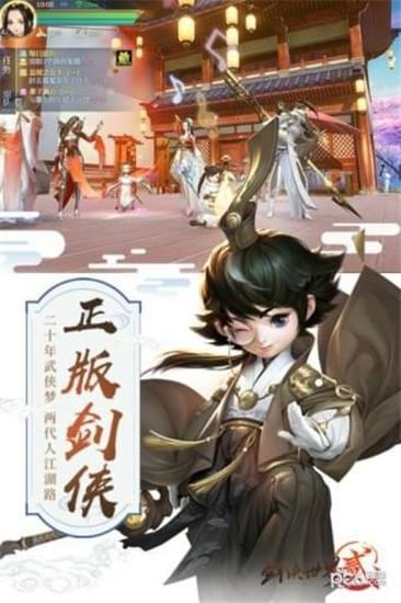 剑侠世界2手游破解版下载