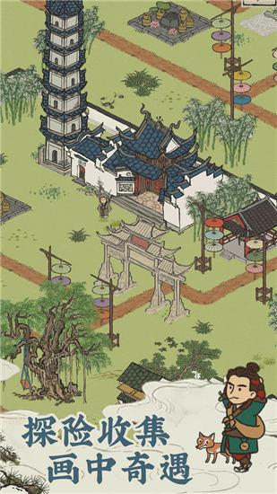 江南百景图无限版