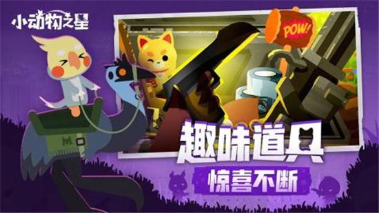 小动物之星安卓版下载
