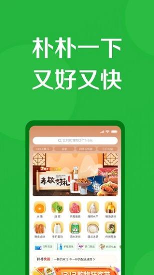 朴朴超市app最新版本下载