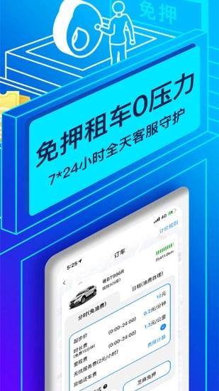 联动云共享汽车app
