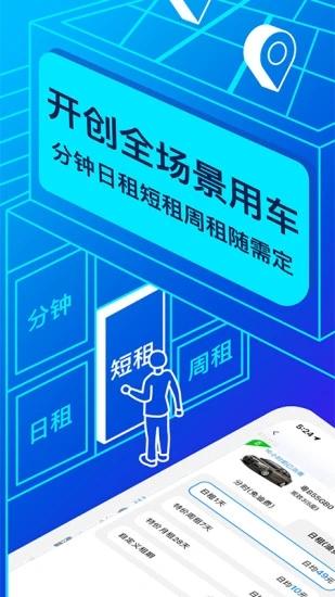 联动云共享汽车app苹果