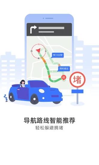 图吧导航最新车机版软件