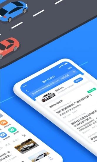 全国违章查询app下载安装手机版