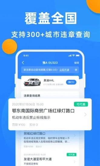 全国违章查询app下载手机版