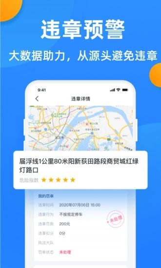 全国违章查询app安装手机版