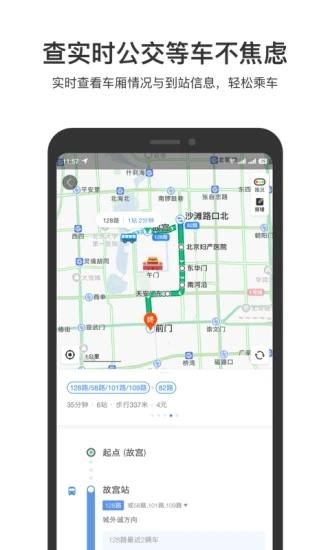 百度地图苹果版去广告