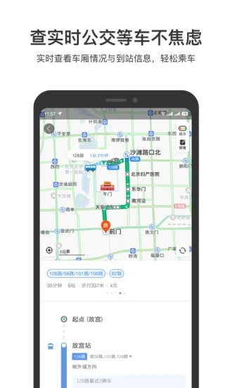 百度地图官方安卓版软件下载