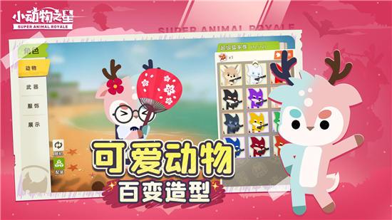 小动物之星游戏下载中文破解免费