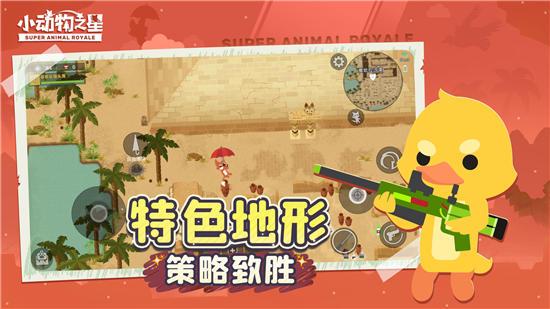 小动物之星游戏下载中文破解