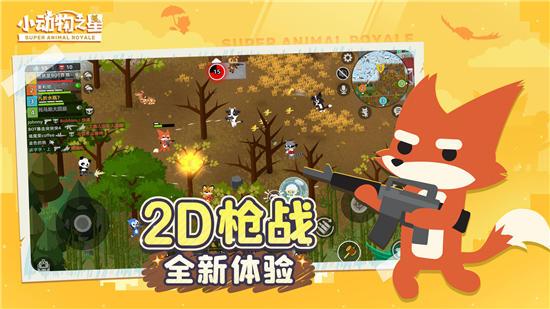 小动物之星游戏中文