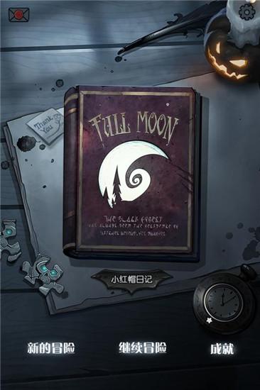 月圆之夜最新内购破解版