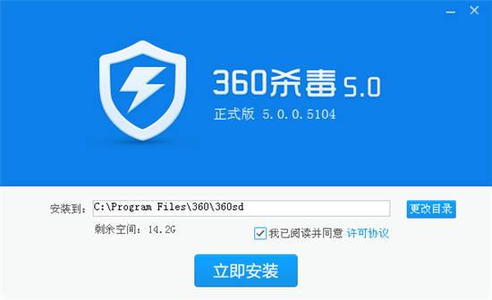 360杀毒电脑最新版下载