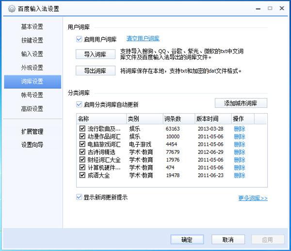 百度输入法定制版下载