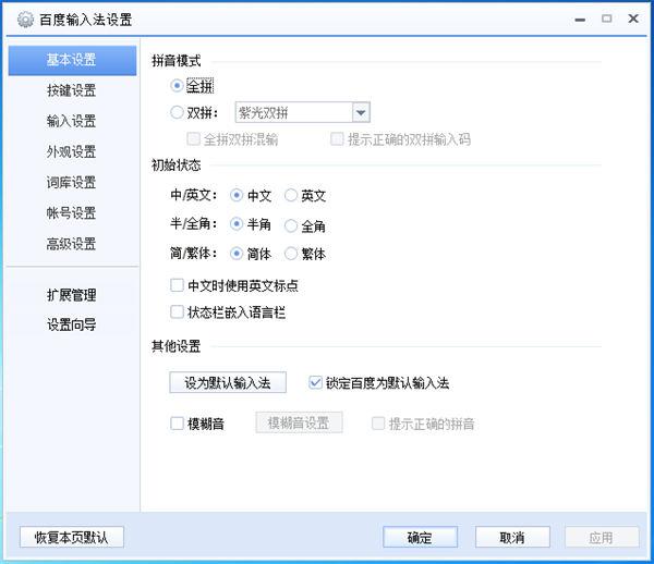 百度输入法网页版