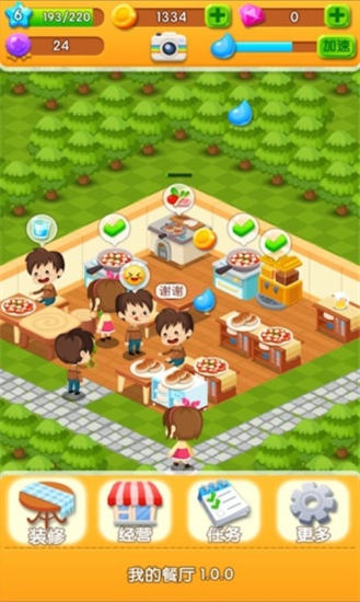我的餐厅无限金币版下载