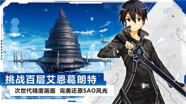 刀剑神域黑衣剑士王牌ios最新版