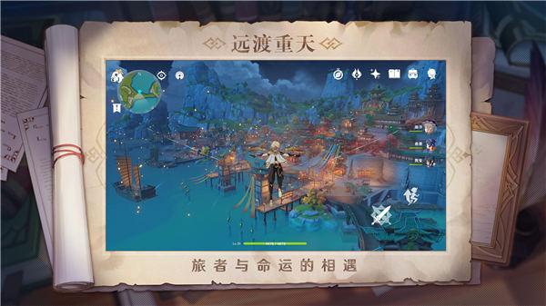 原神手游最新版下载