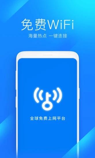 wifi万能钥匙无广告显示密码版