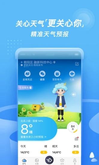墨迹天气精简版苹果软件