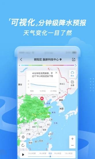 墨迹天气精简版苹果软件下载